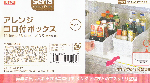 セリア・アレンジコロ付ボックス