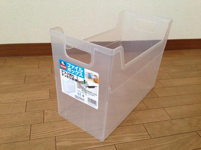ファイルボックス(ナフコ&ナカバヤシ)