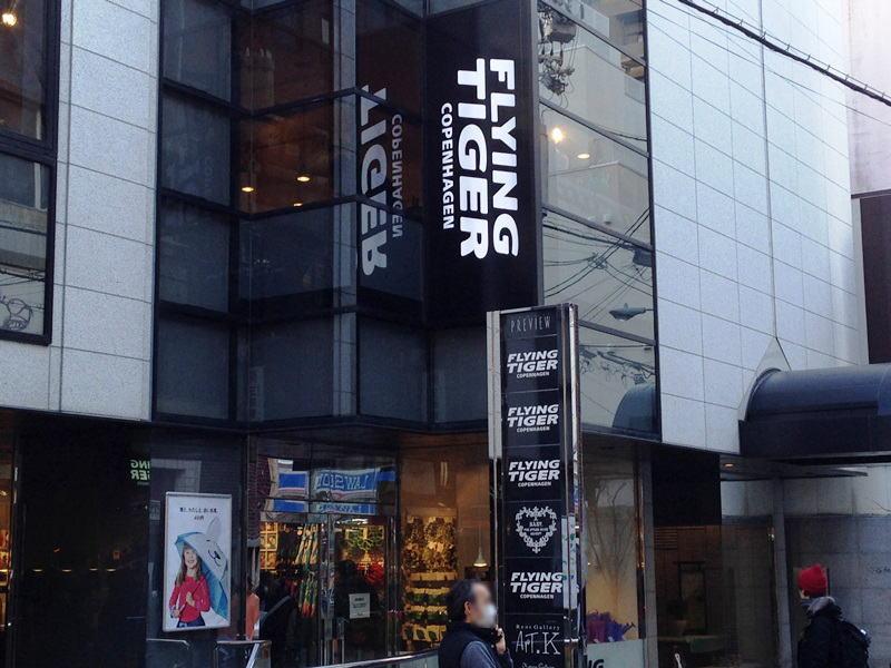 フライングタイガー・コペンハーゲン(大阪)