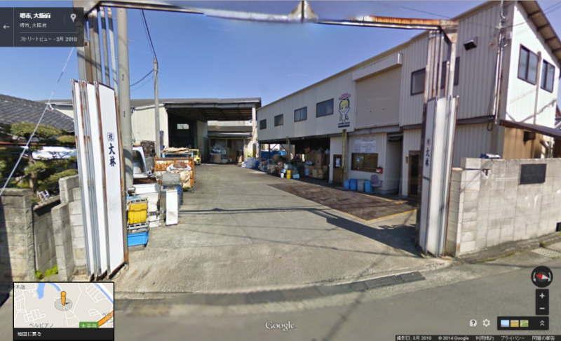 認定リサイクル工場@堺市