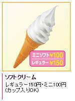 寿がきやソフトクリーム150円(スクリーンショット)