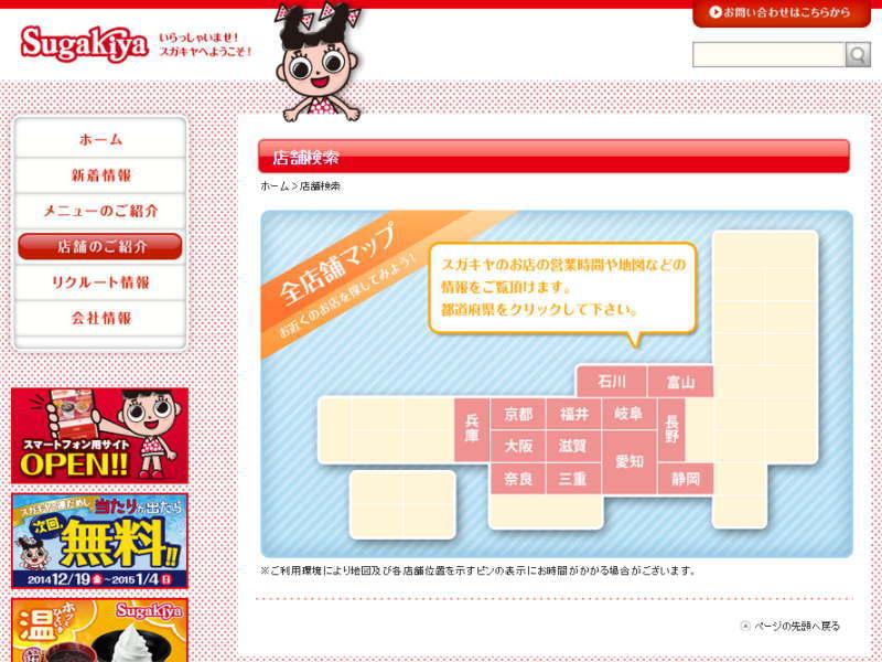 寿がきや店舗マップ(スクリーンショット)